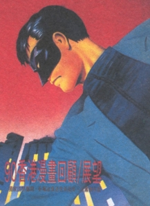 hong kong superhero
